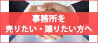 士業事務所専門 M&A・事業承継
