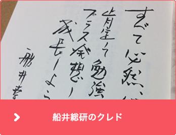 船井総研 信条・行動指針