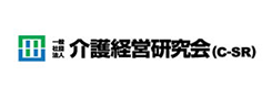 一般社団法人介護経営研究会(C-SR)