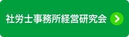 社労士事務所経営研究会