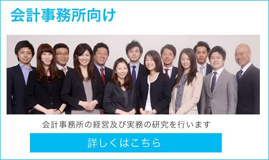会計事務所向け 会計事務所の経営及び実務の研究を行います 詳しくはこちら