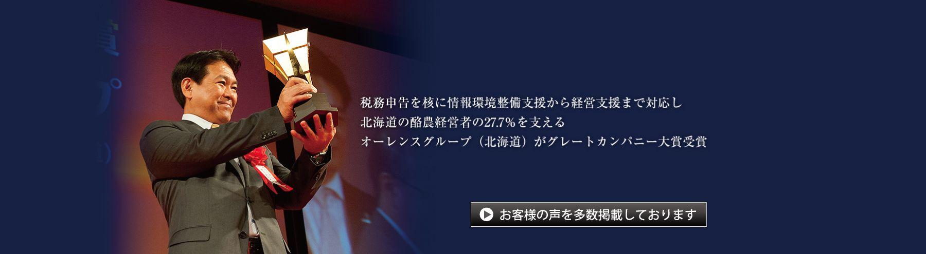 船井総合研究所 士業支援部のご紹介
